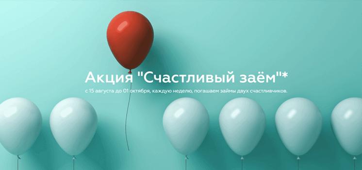 Акция Платиза.ру - Счастливый Заем