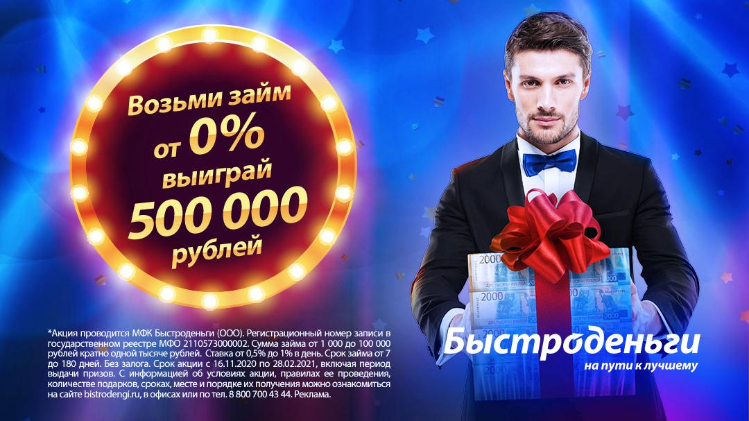 Акция от компании Быстроденьги - розыгрыш 500 000 рублей и первый займ под 0%